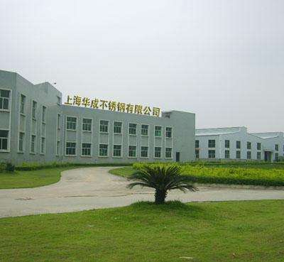 上海華成不銹鋼有限公司東莞直銷處
